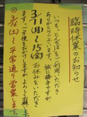 頑者【七】-3