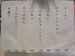 頑者【七】-5