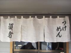 頑者【七】-10