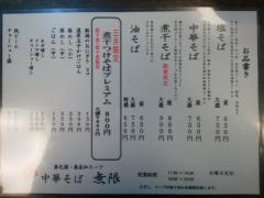 中華そば 無限【壱七】 -2