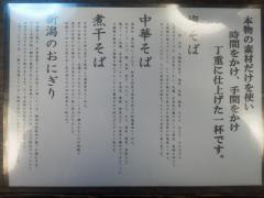 中華そば 無限【壱七】 -3