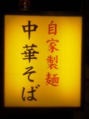 中華そば 無限【壱七】 -10