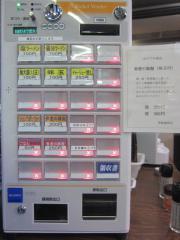 らーめん 香澄【四】-2