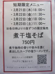らーめん 香澄【四】-6