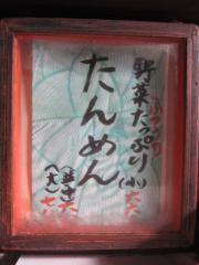 麺処 まるよし商店【壱九】-2