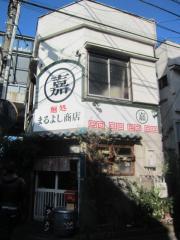 麺処 まるよし商店【壱九】-1