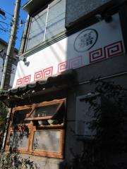 麺処 まるよし商店【壱九】-6