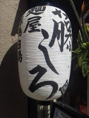 【新店】麺屋 藤しろ 飯田橋店-7