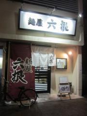 麺屋 六根【弐】-1
