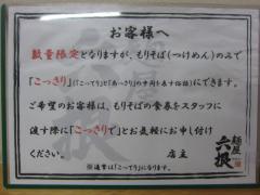麺屋 六根【弐】-4