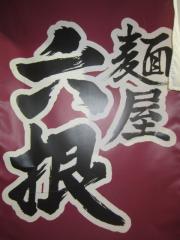 麺屋 六根【弐】-10
