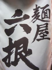 麺屋 六根【弐】-11