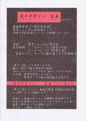 【新店】煮干中華ソバ 宮庵-2