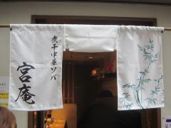 【新店】煮干中華ソバ 宮庵-11