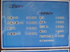 中華ソバ 伊吹【壱五】-9