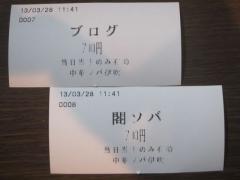 中華ソバ 伊吹【壱五】-10