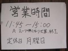 中華ソバ 伊吹【壱五】-18