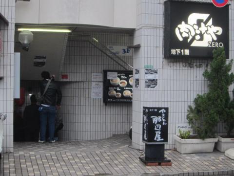 『肉汁やZERO』がラーメン店として3月31日リニューアルオープン♪-1