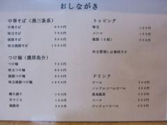 【新店】中華そば 児ノ木-3