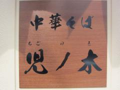 【新店】中華そば 児ノ木-7