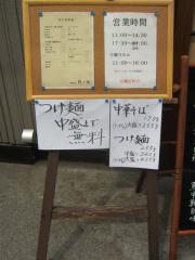 【新店】中華そば 児ノ木-8