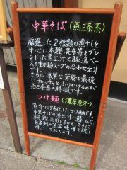 【新店】中華そば 児ノ木-9