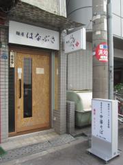【新店】麺屋 はなぶさ-1