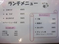 【新店】麺屋 はなぶさ-4