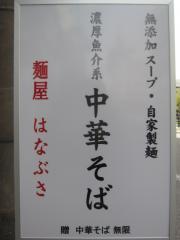 【新店】麺屋 はなぶさ-11