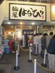 麺屋 はなび 高畑本店【弐】-1