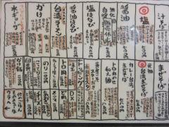 麺屋 はなび 高畑本店【弐】-3