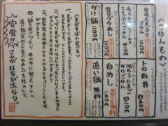 麺屋 はなび 高畑本店【弐】-8