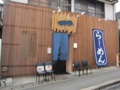【新店】石切 麺屋 一-1