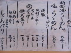 【新店】石切 麺屋 一-2