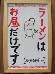 【新店】石切 麺屋 一-10