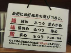 横浜家系ラーメン まんぷく家 東岡崎店-2