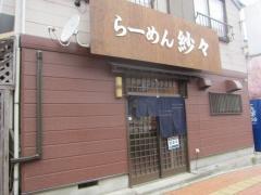 【新店】らーめん 紗々-1
