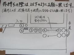 中華ソバ 伊吹【壱七】-4
