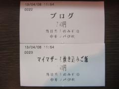 中華ソバ 伊吹【壱七】-10