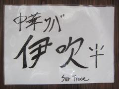 中華ソバ 伊吹【壱七】-18