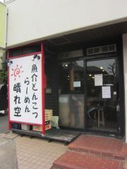 【新店】魚介とんこつらーめん 晴れ空-1