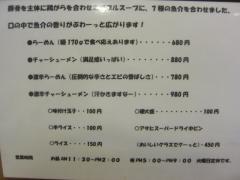 【新店】魚介とんこつらーめん 晴れ空-2