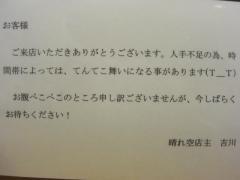 【新店】魚介とんこつらーめん 晴れ空-3
