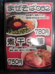 【新店】麺 酒 やまの-3