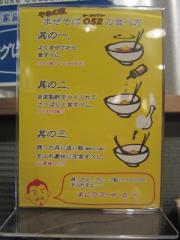 【新店】麺 酒 やまの-9