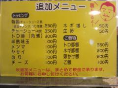 【新店】麺 酒 やまの-10