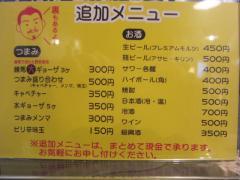 【新店】麺 酒 やまの-11