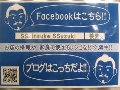 【新店】麺 酒 やまの-12