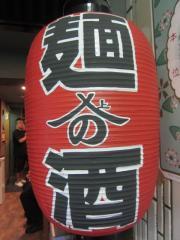 【新店】麺 酒 やまの-22