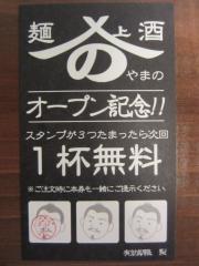 【新店】麺 酒 やまの-23